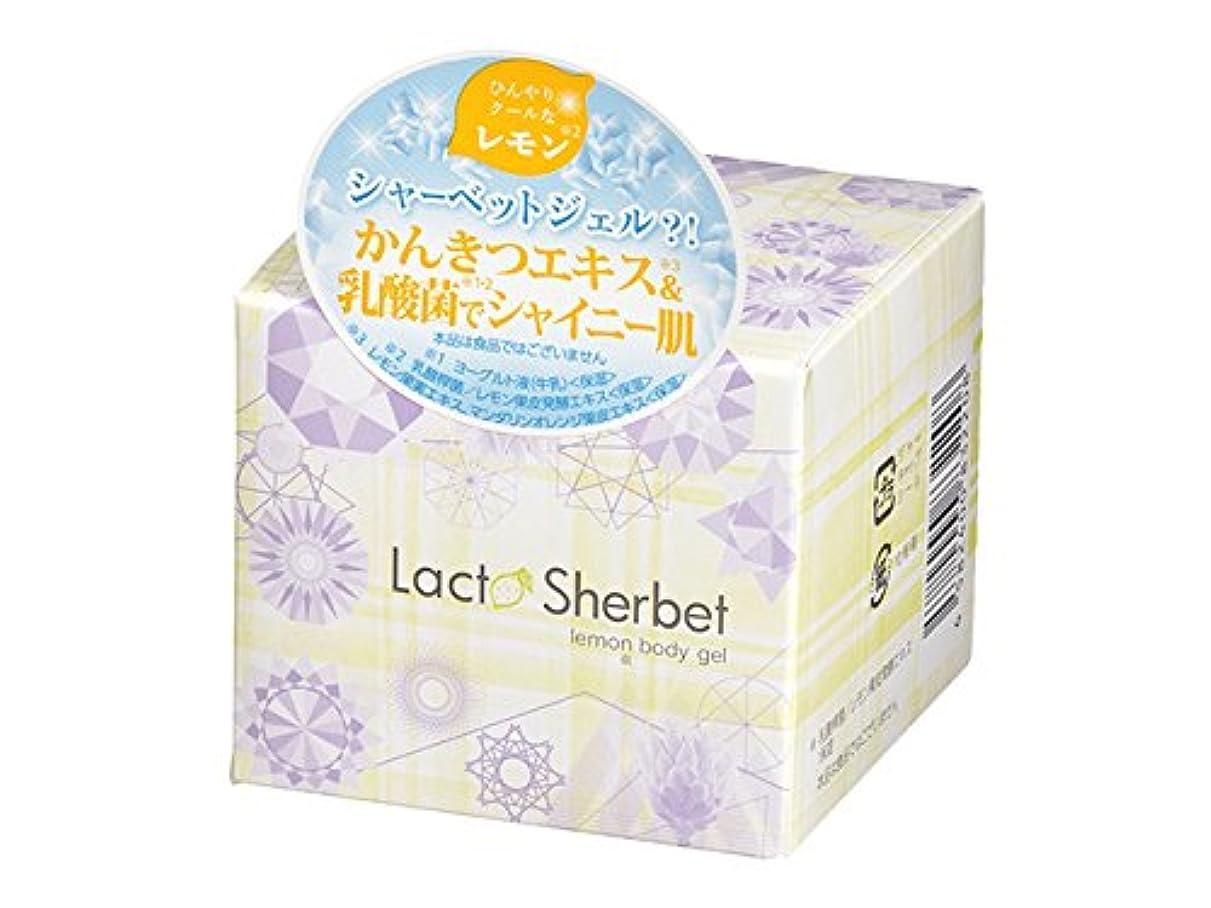 タクトポーチ欲求不満ビピット ラクトシャーベット レモン 50g