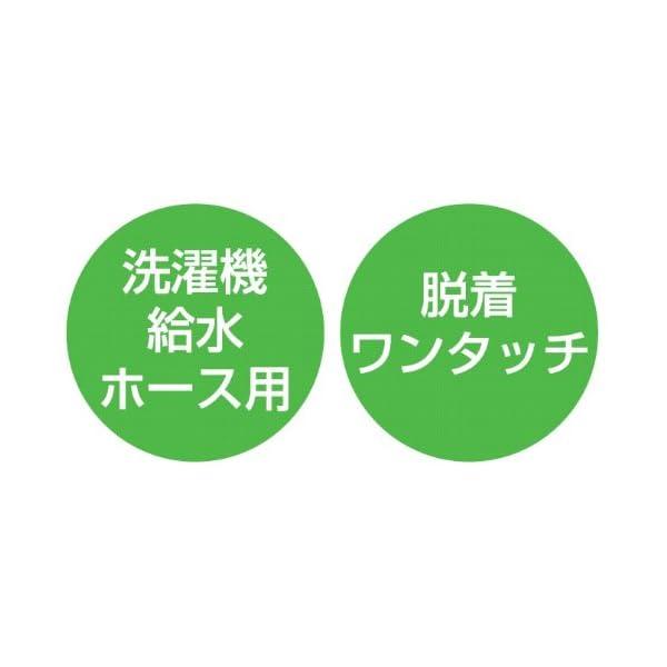 SANEI 【洗濯機水栓用取り付け金具】 洗濯...の紹介画像4