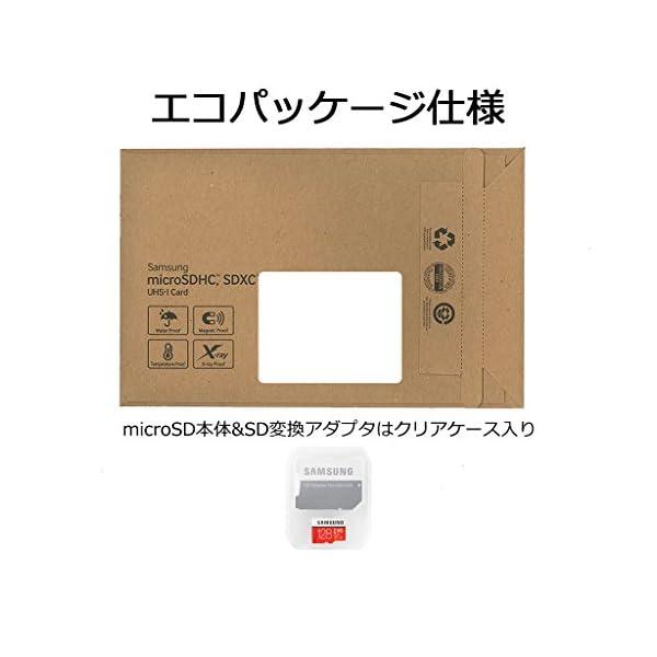 Samsung microSDXCカード 12...の紹介画像6