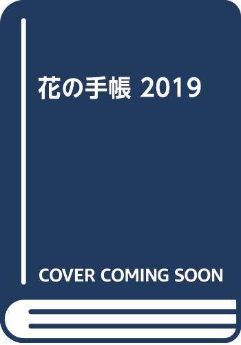 2018-09-20 2019年花の手帳
