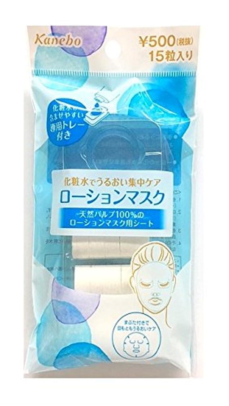 ミネラルクリップ蝶持っているカネボウ化粧品 ビューティワークス ローションマスク 15粒