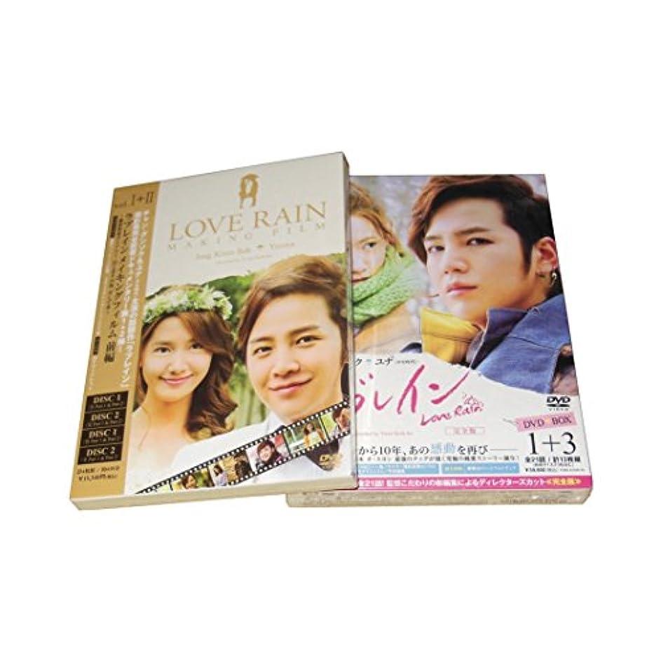 郊外必要ない弱まるラブレイン (完) BOX 1+3 2012 主演: チャン?グンソク