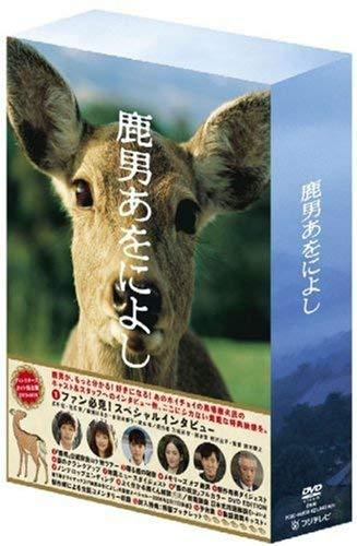 鹿男あをによし DVD-BOX ディレクターズカット完全版