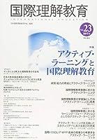 国際理解教育 Vol.23
