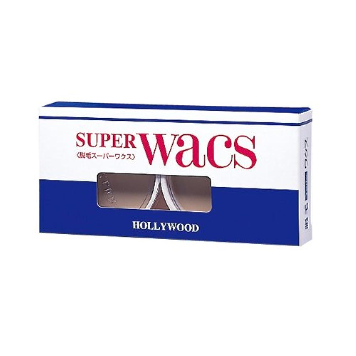 鼓舞する感染するコンテストハリウッド 脱毛スーパーワクス (強力) (50g × 2)