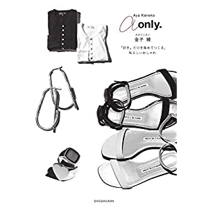 a only.: スタイリスト金子綾 「好き」だけを集めてつくる、私らしいおしゃれ