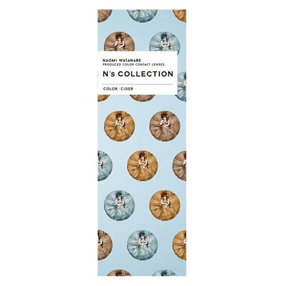 ローズゲートクラッチN's Collection エヌズコレクションワンデーUV10枚 2箱セット 渡辺直美プロデュースカラコン 【サイダー】 -2.75