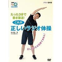 NHKまる得マガジン たった3分で若さ復活! これが正しいラジオ体操 ~正しく行えば効果てきめん! ~ [DVD]