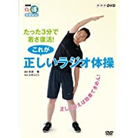 NHKまる得マガジン たった3分で若さ復活! これが正しいラジオ体操 ~正しく行えば効果てきめん! ~