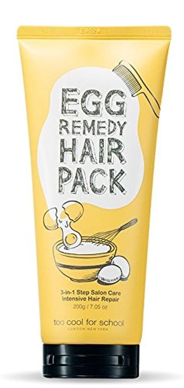 実質的に認可排除トゥークールフォ―スクール(too cool for school)エッグレミディヘアパック/ too cool for school Egg Remedy Hair Pack [並行輸入品]