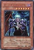 遊戯王カード カース・オブ・ヴァンパイア LE7-JP003UR