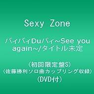 バィバィDuバィ~See you again~/タイトル未定 (初回限定盤S)(佐藤勝利ソロ曲カップリング収録)