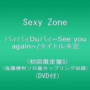 バィバィDuバィ〜See you again〜/A MY GIRL FRIEND (初回限定盤S)(佐藤勝利ソロ曲カップリング収録)