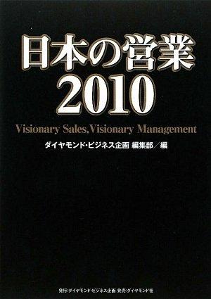 日本の営業2010―ビジョナリーセールス、ビジョナリーマネジメントの詳細を見る