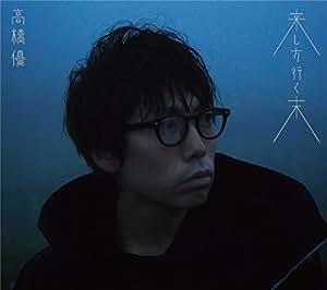 来し方行く末 <期間限定盤>(CD+DVD)