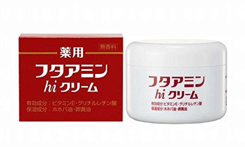 エゴイズムもっともらしい木曜日薬用フタアミンhiクリーム 130g 4個セット