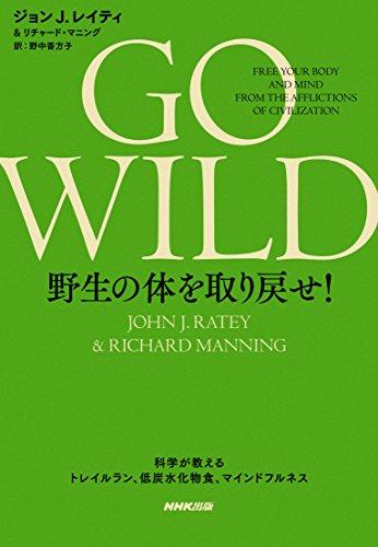 GO WILD 野生の体を取り戻せ! ―科学が教えるトレイルラン、低炭水化物食、マインドフルネス