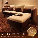 ソファー 【Monte】ダークブラウン モダンデザインコーナーカウチソファ 【Monte】モンテ