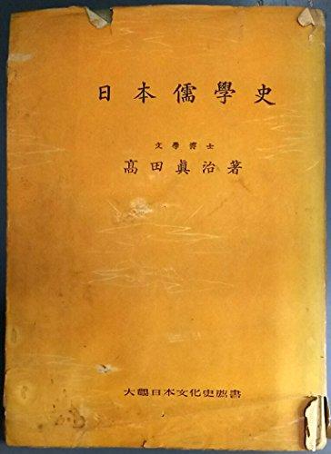 日本儒学史 (1943年) (大観日本文化史薦書)