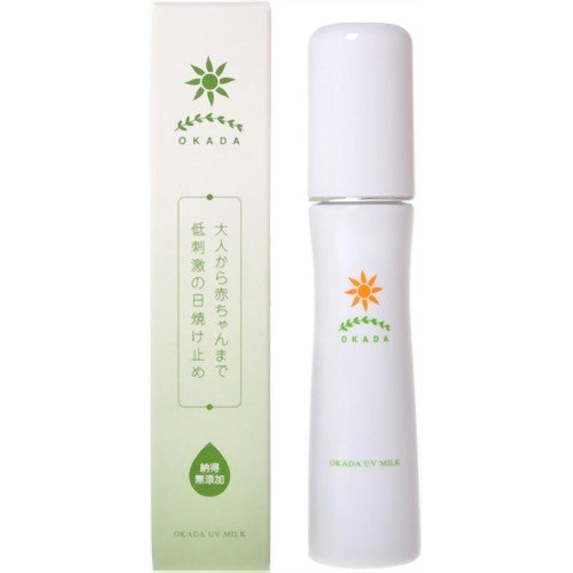 初期便利有益無添加工房OKADA 天然由来100% 岡田UVミルク(日焼け止め乳液) 50g