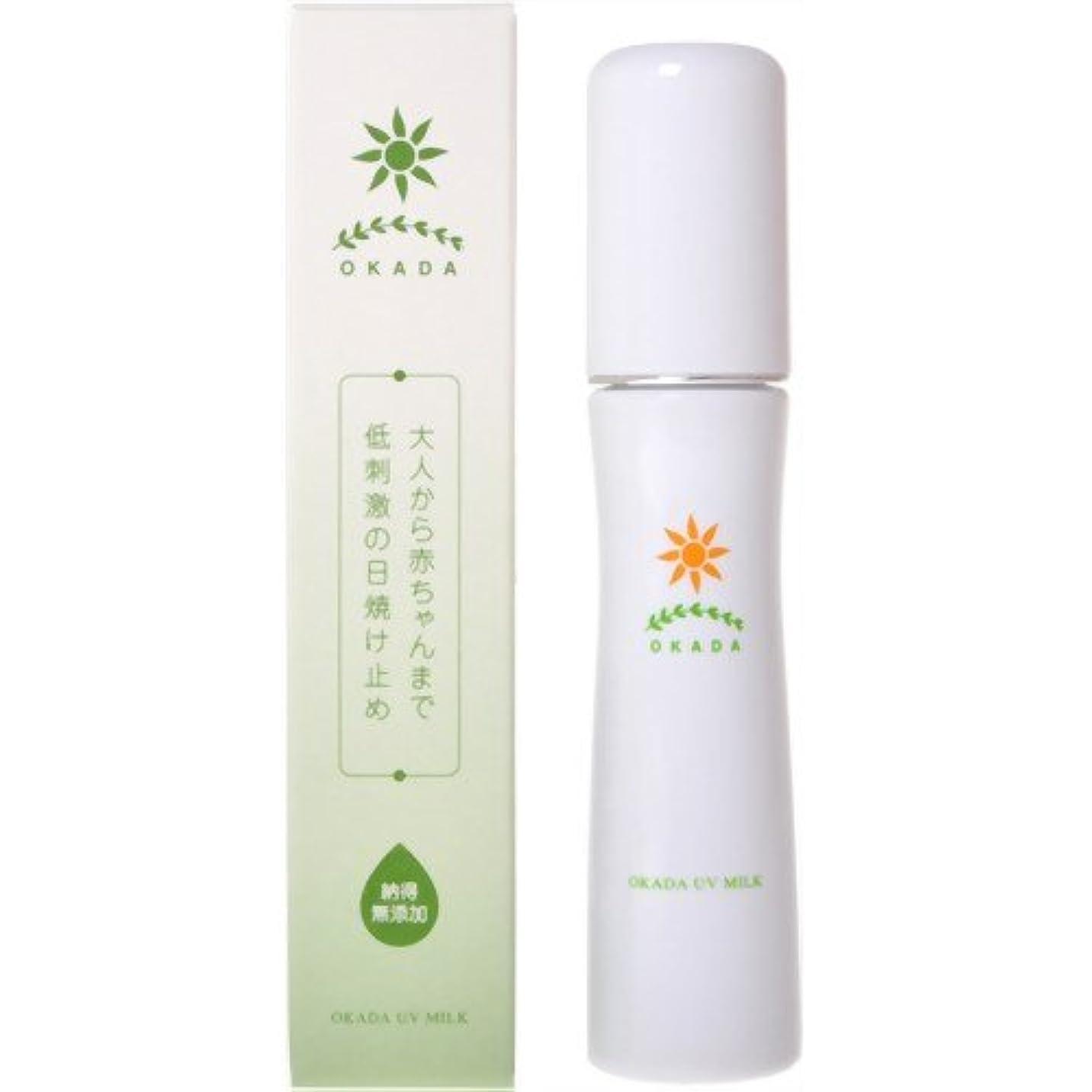 エスカレート一般的な思春期無添加工房OKADA 天然由来100% 岡田UVミルク(日焼け止め乳液) 50g