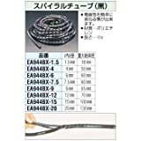 エスコ スパイラルチューブ 黒 4.0mm×10m EA944BX-4
