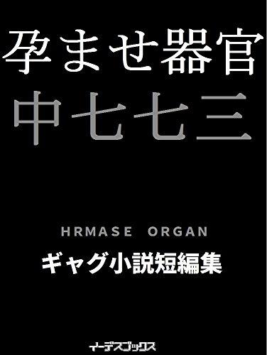 孕ませ器官 ギャグ小説短編集 (イーデスブックス)