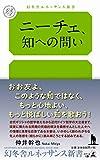 ニーチェ、知への問い (幻冬舎ルネッサンス新書)