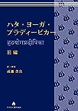 ハタ・ヨーガ・プラディーピカー 前編 YOGA BOOKS