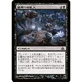 MTG [マジックザギャザリング] 墓所への乱入 [ドラゴンの迷路] 収録カード