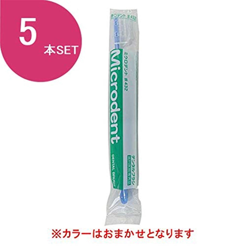 なくなる本能テスト白水貿易 ミクロデント(Microdent) 5本 (#432)