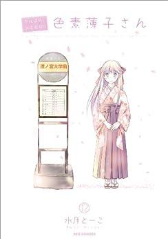 [水月 とーこ]のがんばれ!消えるな!!色素薄子さん: 12 (REXコミックス)