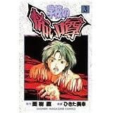 学校の怖い噂 (3) (講談社コミックス (2086巻))