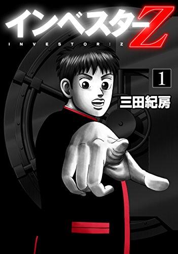 【Kindle】「インベスターZ」完結記念で1冊5円のセール中(10/29まで)