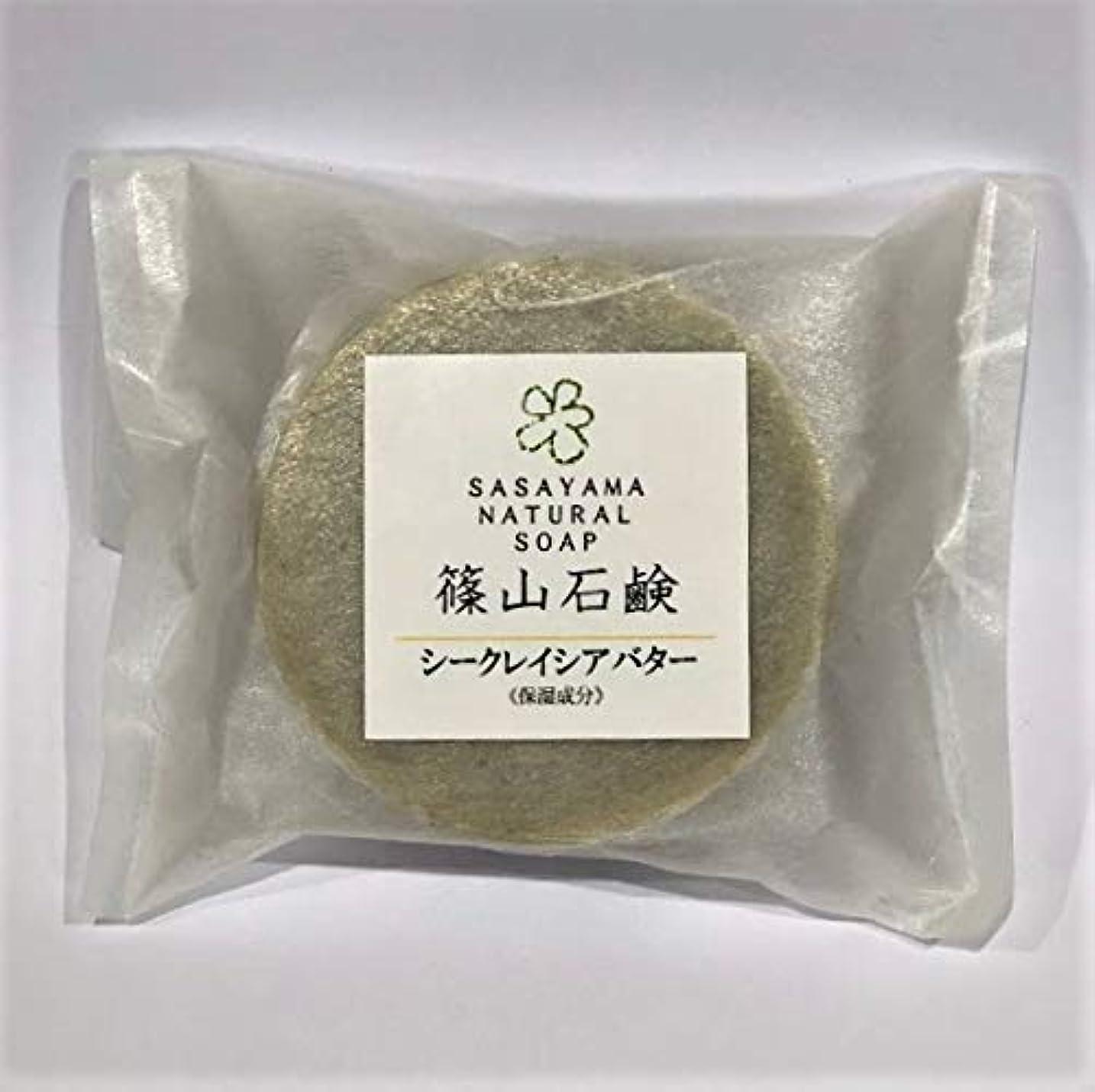 軍隊印象派の間に篠山石鹸 シアバター (シークレイ, 2個)
