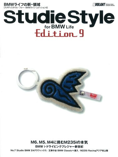 Studie Style for BMW Life Edition 9 (Gakken Mook ル・ボラン)
