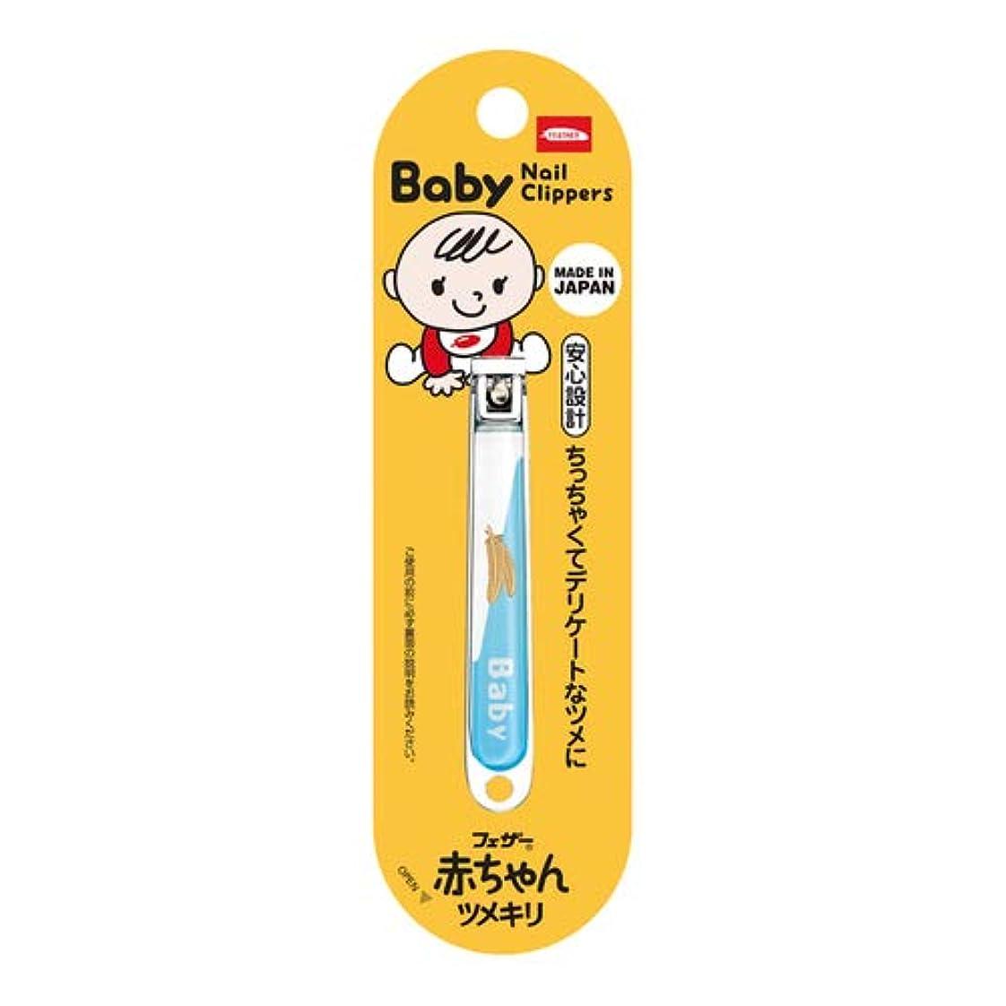 貼り直す馬力貼り直すフェザー安全剃刀 フェザー赤ちゃんツメキリ 1個 爪切り