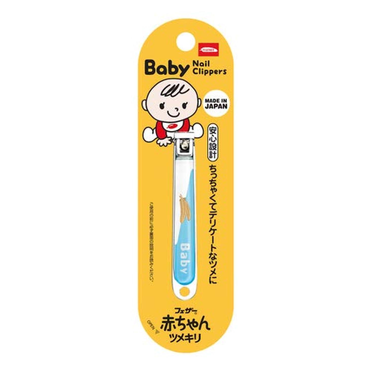不適当性能コンペフェザー安全剃刀 フェザー赤ちゃんツメキリ 1個 爪切り
