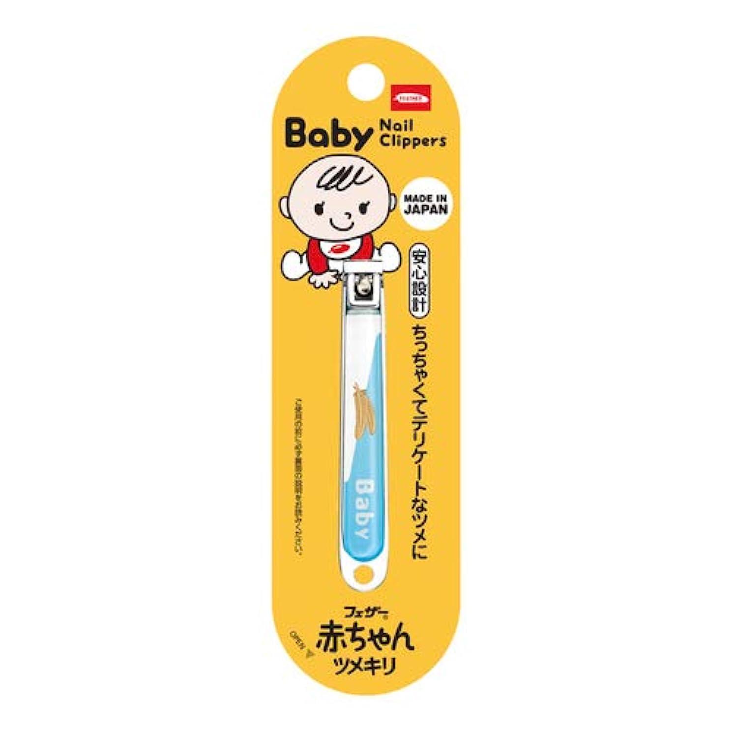 不適切な概念ブースフェザー赤ちゃんツメキリ 1個