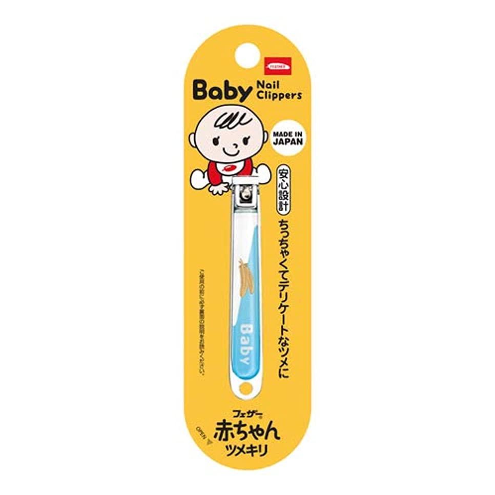 現実的使役だますフェザー赤ちゃんツメキリ 1個