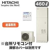 【台所リモコン付】 日立 エコキュート 460L 標準タンク 給湯専用タイプ BHP-Z46RU