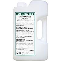 【防カビ剤】MD-防カビワックス フローリング用 850g (MD-WAX)