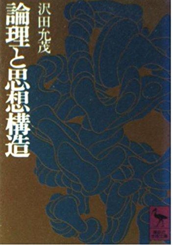 論理と思想構造 (講談社学術文庫 125)の詳細を見る