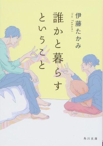 誰かと暮らすということ (角川文庫)の詳細を見る