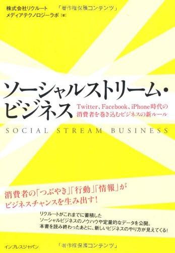ソーシャルストリーム・ビジネス  Twitter、Facebook、iPhone時代の消費者を巻き込むビジネスの新ルールの詳細を見る