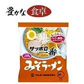 【2ケース】 サッポロ一番みそラーメン 2ケース【60食】