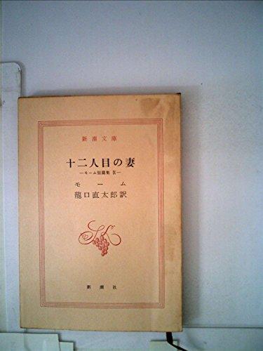 モーム短篇集〈第9〉十二人目の妻,創作衝動,変り種 (1960年) (新潮文庫)の詳細を見る