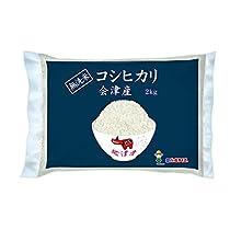 【精米】【Amazon.co.jp限定】会津産 無洗米 コシヒカリ 2kg 平成29年産