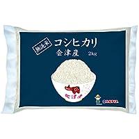 【精米】【Amazon.co.jp限定】会津産 無洗米 コシヒカリ 2kg 平成30年産