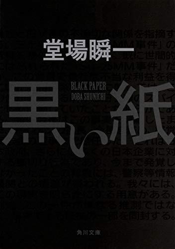 黒い紙 (角川文庫)